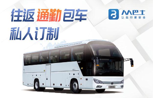 永州大巴车租车平台