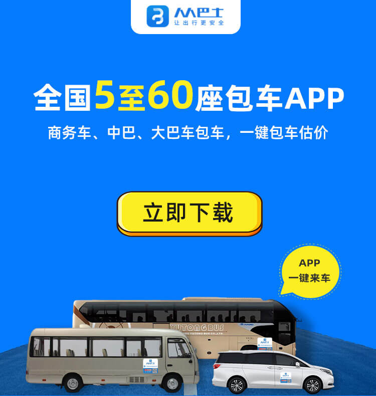 人人巴士,让出行更安全-大巴包车网