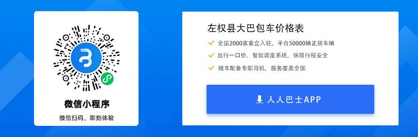 山西左权县大巴包车价格表(图1)