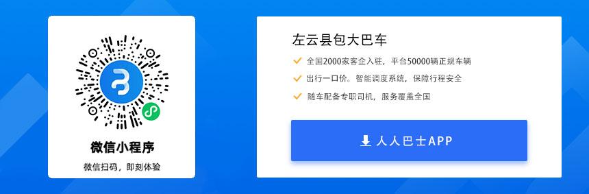 山西左云县包大巴车(图1)